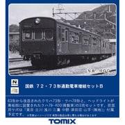98465 Nゲージ 完成品 72・73形通勤電車 増結セットB (3両) [鉄道模型]