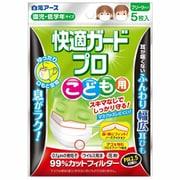 マスク 快適ガードプロ プリーツタイプ こども用 5枚入(園児~低学年用)