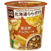 じっくりコトコト北海道ららポテト富良野オムカレー味カップ23.3g