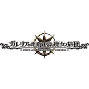 ガレリアの地下迷宮と魔女ノ旅団 [Nintendo Switchソフト]