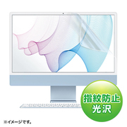 LCD-IM240KFP [Apple iMac 24インチ Retinaモデル用 液晶保護フィルム 防指紋光沢タイプ]