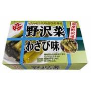 野沢菜わさび味 190g