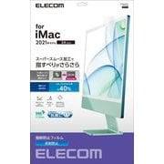 EF-MAIM24FLST [iMac2021用/液晶保護フィルム/反射防止/抗菌SIAA]