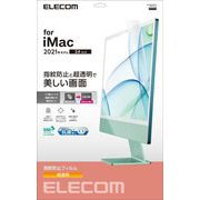 EF-MAIM24FLTG [iMac2021用/液晶保護フィルム/光沢/抗菌]
