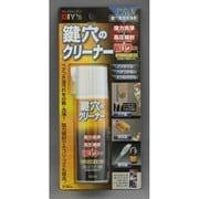KCL-1 [鍵穴のクリーナー 60ml]
