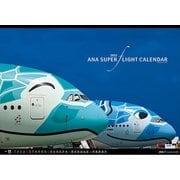 ANAスーパーフライトカレンダー 特大版