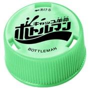 BOT-23 ボトルマン レーザーキャップ [対象年齢:6歳~]