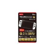 CC-NSOGF-CL [Nintendo Switch(有機ELモデル)用 画面ガラスフィルム 極]