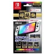ILXSY357 [Switch 有機EL用 超絶艶プレミアムフィルム for Nintendo Switch]