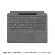 8X6-00079 [Surface Pro スリム ペン2付き Signature キーボード プラチナ(Surface Pro 8, Surface Pro X 対応)]