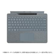 8X6-00059 [Surface Pro スリム ペン2付き Signature キーボード アイスブルー(Surface Pro 8, Surface Pro X 対応)]