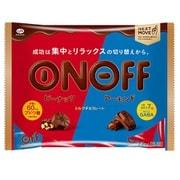 ON/OFF アソートチョコレート袋 22粒
