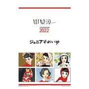 CL-478 [2022年カレンダー 中原淳一]