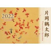 CL-486 [2022年カレンダー 片岡鶴太郎]