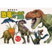 CL-487 [2022年カレンダー 藤井康文の恐竜ワールド(おまけシール付き)]