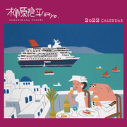 CL-498 [2022年カレンダー 柳原良平]