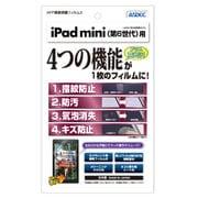 ASH-IPAM06 [iPad mini (第6世代)用 AFP画面保護フィルム3]