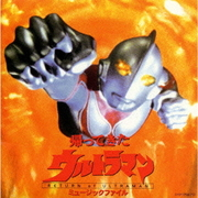 「帰ってきたウルトラマン」ミュージックファイル《円谷プロ BGMコレクション》