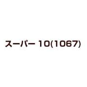 スーパー10(1067)