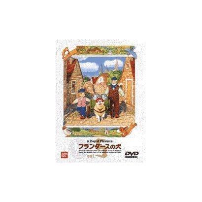 フランダースの犬 Vol.5 [DVD]