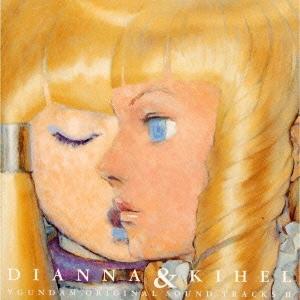 「∀ガンダム」~ディアナ&キエル オリジナル・サウンドトラック2
