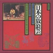 ドキュメント「日本の放浪芸」小沢昭一が訪ねた道の芸・街の芸