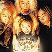 月刊F・S・B第5号~チョコレート・ボム!
