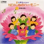 小学生のためのNEW!心のハーモニー~(3)学級の歌1