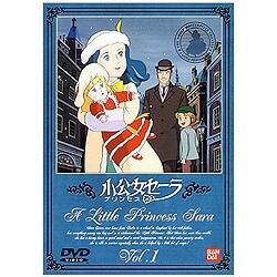 小公女セーラ 1 [DVD]
