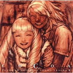 菅野よう子/「∀ガンダム」~COCOA オリジナル・サウンドトラック3