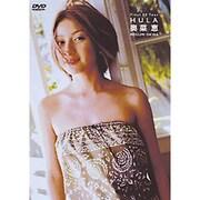 奥菜恵 Final 20 Tour HULA DVD