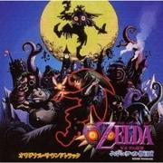 「ゼルダの伝説 ムジュラの仮面」オリジナル・サウンドトラック