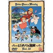 ピーターパンの冒険 10