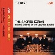 偉大なるクルアーン~イスラムの栄光
