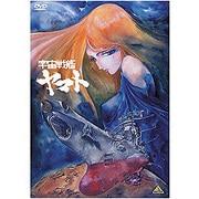 宇宙戦艦ヤマト DVDメモリアルボックス