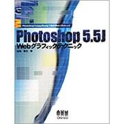 Photoshop5.5J Webグラフィックテクニック―Photoshop+ImageReadyで簡単Webグラフィック [単行本]
