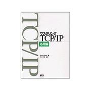 マスタリングTCP/IP 応用編 [単行本]