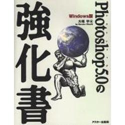 Photoshop5.0の強化書Windows版 [単行本]