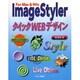 ImageStylerクイックWEBデザイン [単行本]