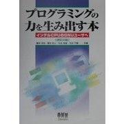 プログラミングの力を生み出す本―インテルCPUのGNUユーザへ 改訂2版 [単行本]