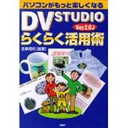 パソコンがもっと楽しくなるDV STUDIO Ver.2.0Jらくらく活用術 [単行本]