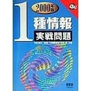 1種情報実戦問題〈2000年版〉(なるほどナットク!) [単行本]