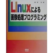 Linuxによる画像処理プログラミング [単行本]