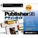 Microsoft Publisher 98デザインガイド [単行本]
