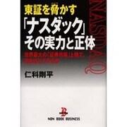 東証を脅かす「ナスダック」その実力と正体―世界最大の「証券市場」上陸で、日本はどうするか(ノン・ブック・ビジネス) [単行本]