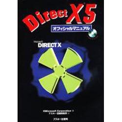 DirectX5 オフィシャルマニュアル [単行本]