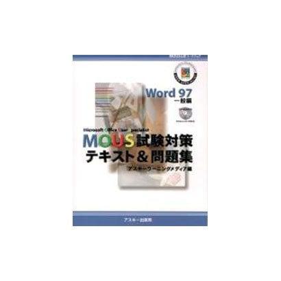 MOUS試験対策テキスト&問題集 Word 97 [単行本]