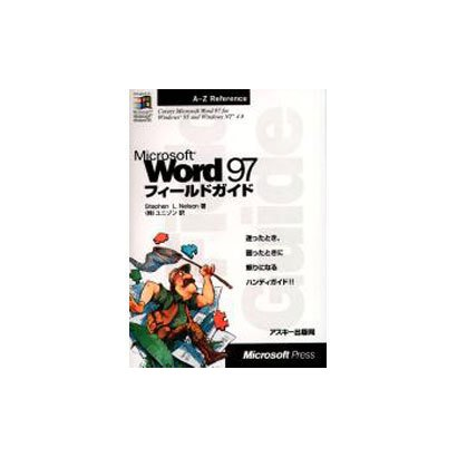 Microsoft Word97 フィールドガイド [単行本]