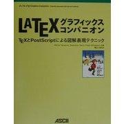 LATEXグラフィックスコンパニオン―TEXとPostScriptによる図解表現テクニック(アスキーアジソンウェスレイシリーズ) [単行本]