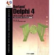 Borland Delphi4オフィシャルコースウェア クライアントサーバシステム構築編(Inprise公式コースウェアシリーズ) [単行本]
